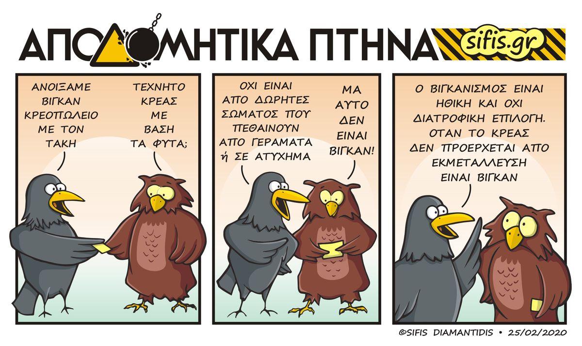 Αποδομητικά Πτηνά #01